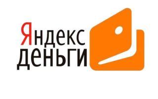 Изменение паспортных данных на Яндекс.Деньги: алгоритм действий