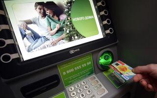 Оплата кредита Сбербанка через банкомат Сбербанка: пошаговая инструкция