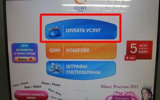 Инструкция по пополнению Киви кошелька через терминал Киви