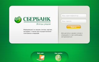 Оплата кредита через Сбербанк Онлайн: пошаговая инструкция