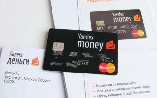 Возврат денег с Яндекс.Деньги: возможные варианты