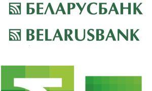 Оплата кредита через интернет-банкинг Беларусбанка: пошаговая инструкция