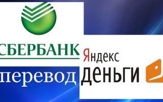 Способы перевода денег с Яндекс Деньги на карту Сбербанка