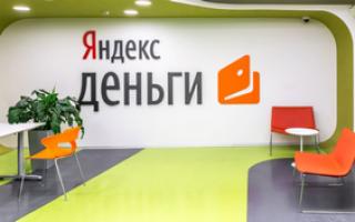 Порядок прохождения идентификации Яндекс кошелька
