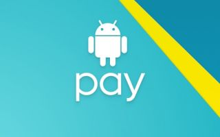 Особенности оплаты через Андроид Pay
