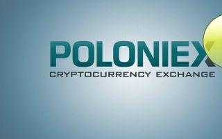 Вывод средств с Poloniex: пошаговая инструкция
