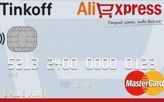 Порядок замены карты, привязанной к оплате на Алиэкспресс