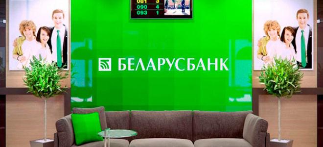 Оплата интернета через интернет-банкинг Беларусбанк: подробная инструкция