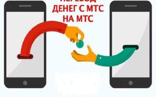 Перевод средств с МТС на МТС: популярные способы