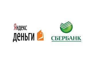 Способы перевода денег на Яндекс.Деньги из Сбербанка