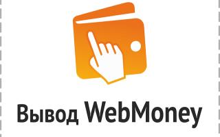 Вывод денег с Вебмани: доступные способы
