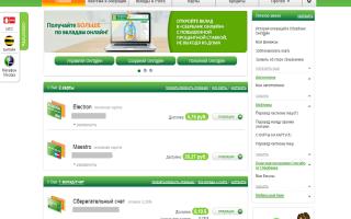 Оплата налогов за другого человека через Сбербанк Онлайн: инструкция