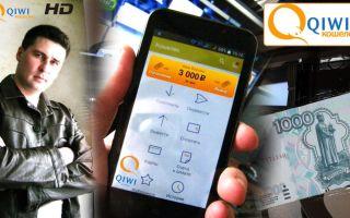 Порядок пополнения Киви кошелька в Казахстане с мобильного