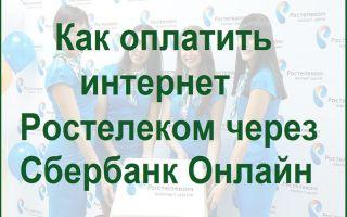 Оплата за интернет Ростелеком через Сбербанк Онлайн: инструкция