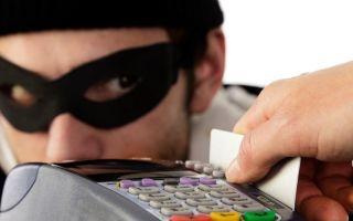 Действия в случае, когда мошенниками были сняты деньги с карты Сбербанка, как вернуть