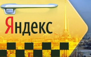Популярные варианты вывода денег с Яндекс. Такси