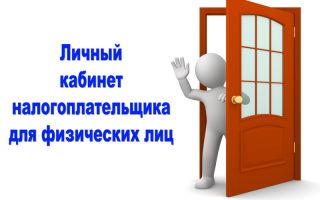 Оплата налогов через личный кабинет налогоплательщика: пошаговая инструкция