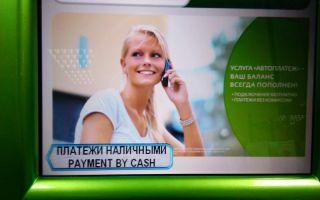 Оплата госпошлины через банкомат и терминал: подробная инструкция