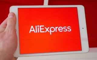 О возможности оплаты заказ на Алиэкспресс на почте при получении