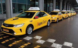 Порядое изменения способа оплаты в Яндекс. Такси