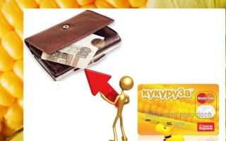 Нюансы снятия денег с карты «Кукуруза»