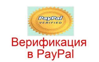 Процедура верификации кошелька PayPal