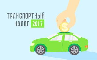 Оплата транспортного налога: удобные способы