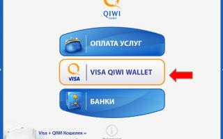Рекомендации по оплате Киви кошелька через терминал