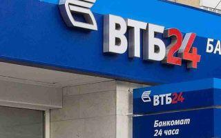 Способы перевода средств с расчетного счета ВТБ на карту ВТБ24