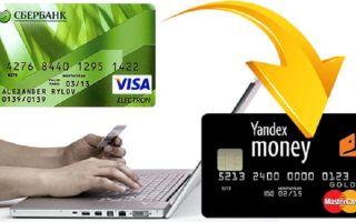 Перевод денег с карты на карту Сбербанка по номеру карты: доступные способы