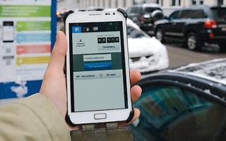 Оплата парковки в Москве с мобильного телефона: подробная инструкция