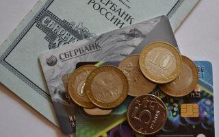 Способы перевода денег на карту Сбербанка со сберкнижки