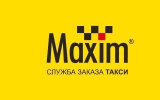 Пополнение баланса такси Максим: доступные способы