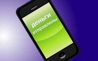 Варианты перевода средств на Яндекс.Деньги с телефона