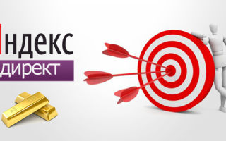 Оплата Яндекс Директ: доступные способы