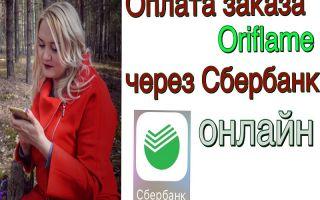 Оплата Орифлейм через Сбербанк Онлайн: пошаговый алгоритм