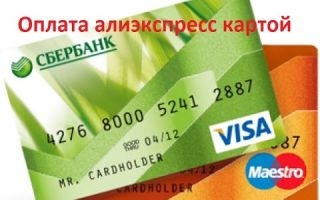 Порядок оплаты Алиэкспресс с помощью Сбербанк Онлайн