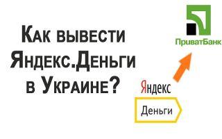 Вывод денег с Яндекс.Деньги в Украине: подробная инструкция