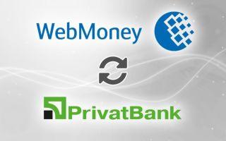 Пополнение Вебмани через Приват24: удобные способы