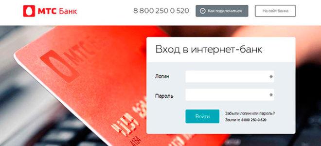 Оплата кредита МТС Банк: доступные способы