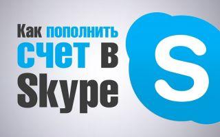 Пополнение счета Скайп: выгодные и удобные способы