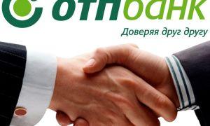 Способы оплаты кредита ОТП банка без комиссии