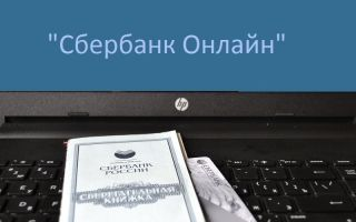 Перевод средств с книжки на карту через Сбербанк Онлайн: инструкция