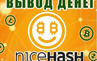 Порядок вывода денег с Nicehash на карту Сбербанка