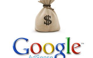 Вывод средств с Google Adsense: доступные способы