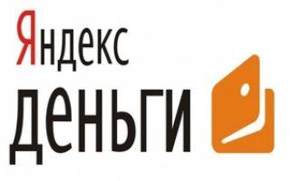 Восстановление Яндекс кошелька: подробная инструкция