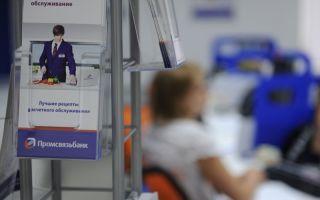Порядок снятия денег без комиссии с карты Промсвязьбанка