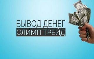 Особенности вывода денег с Олимп Трейд