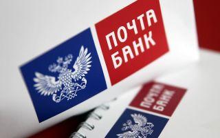 Оплата кредита Почта банк через Сбербанк Онлайн: пошаговая инструкция