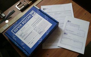 Последствия отказа от бандероли с почты наложенным платежом